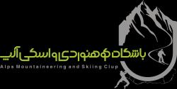 باشگاه کوهنوردی و اسکی آلپ
